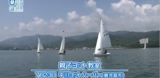 応援動画#3「錦江湾セーリング~親子ヨット教室~」