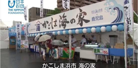 応援動画#5 かごしま浜串
