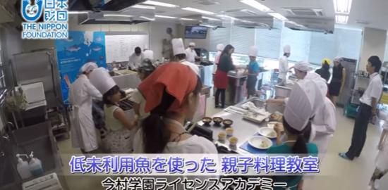 低未利用魚親子料理教室