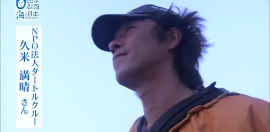 海活インタビュー#6 タートルクルー代表 久米満晴さんインタビュー
