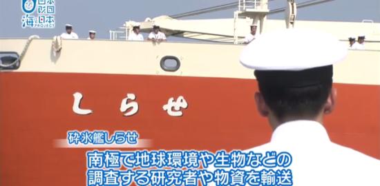 海応援動画#25 砕氷艦しらせを支える鹿児島県人