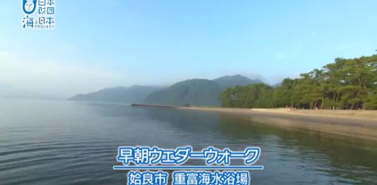 #27 重富海岸早朝ウェーダーウォーク