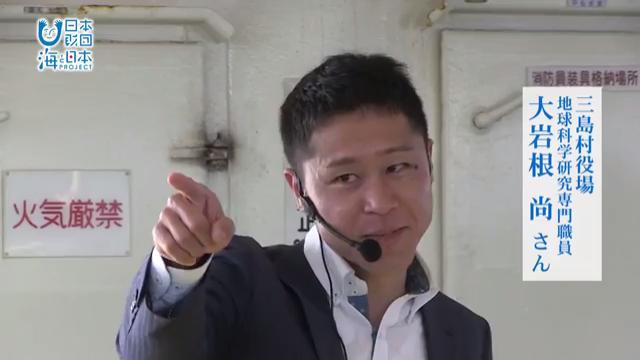 #8 三島村地球科学専門職員 大岩根尚さん インタビュー