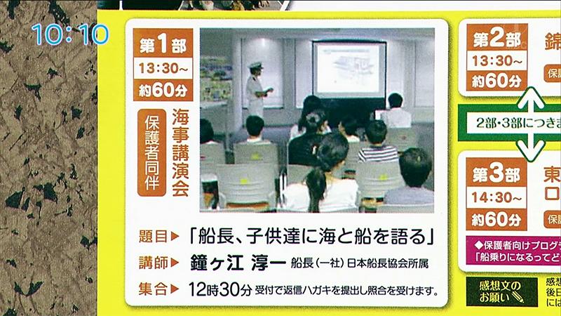 第一回子供達向け海事講演会~鹿児島湾無料クルージング及びロープワーク体験学習~