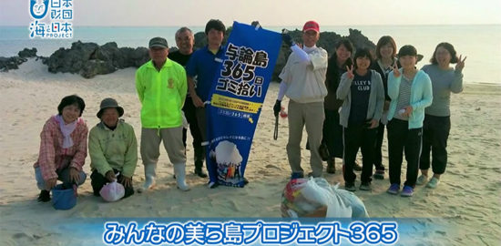 ゴミ拾いが毎日の習慣に。与論島の「みんなの美ら島プロジェクト365」