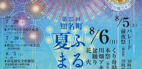 第25回知名町ふるさと夏まつり&大山祭