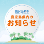 海と日本PROJECTin鹿児島「鹿児島県内のお知らせ」