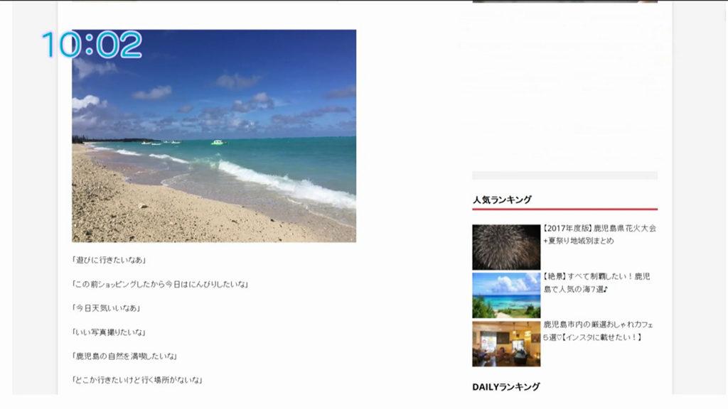 KADAIINFOの大学生たちがおすすめする鹿児島の海!海!海!