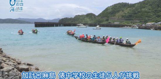 海と日本PROJECTin鹿児島!「#8 奄美伝統の手漕ぎ船・板付船で大島海峡を渡る 」
