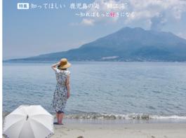 「かごしま市民のひろば」は錦江湾の海を特集!