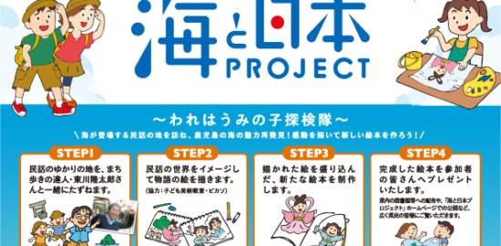 海と日本PROJECT~われはうみの子探検隊~