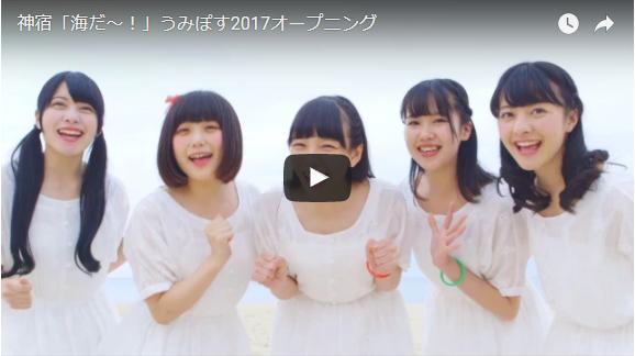 鹿児島の海を動画ポスターに! 海のPRコンテスト「うみぽすグランプリ2017」募集中!