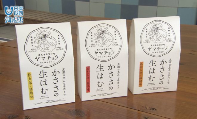 海と日本PROJECTin鹿児島!「#20 黒潮の恵みを食卓へ~南さつま市笠沙「ヤマチョウ」」