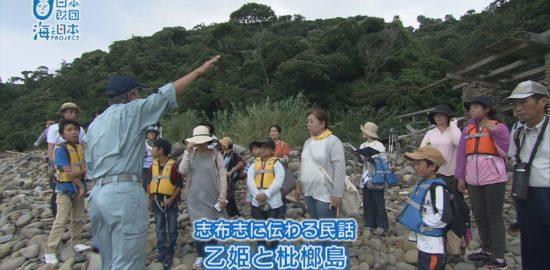 海と日本PROJECT in 鹿児島「#29 われは海の子探検隊~志布志」