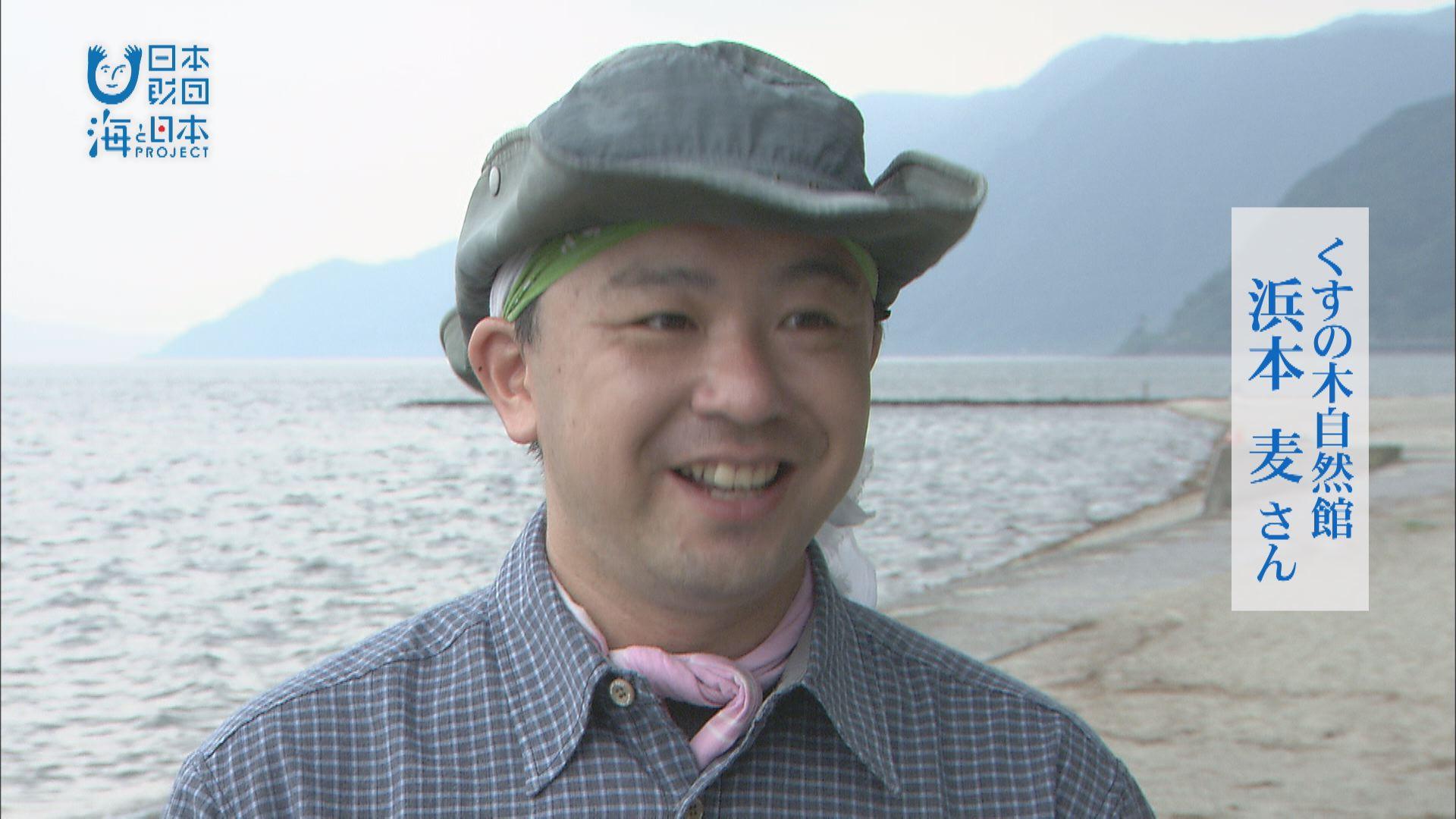 #5 くすのき自然館 浜本麦さんインタビュー| 海と日本PROJECT in 鹿児島