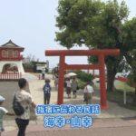 海と日本PROJECT in 鹿児島「#30 われは海の子探検隊~指宿」