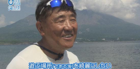 #9 冒険家 野元尚巳さんインタビュー| 海と日本PROJECT in 鹿児島