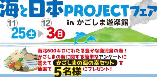 海と日本フェア遊楽館