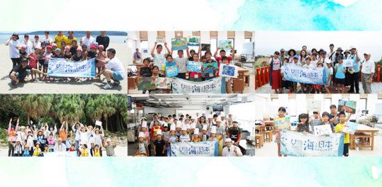今年も「海と日本PROJECT in 鹿児島」がスタートします!
