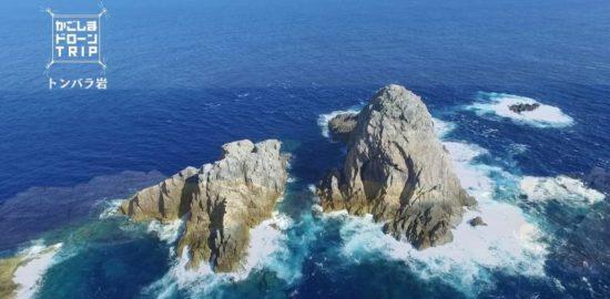 「徳之島町金見北方沖・トンバラ岩」かごしまドローンTRIP