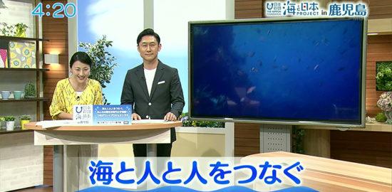 MBCテレビ『かごしま4』で「海と日本PROJECTin鹿児島」のコーナーがスタートしました!