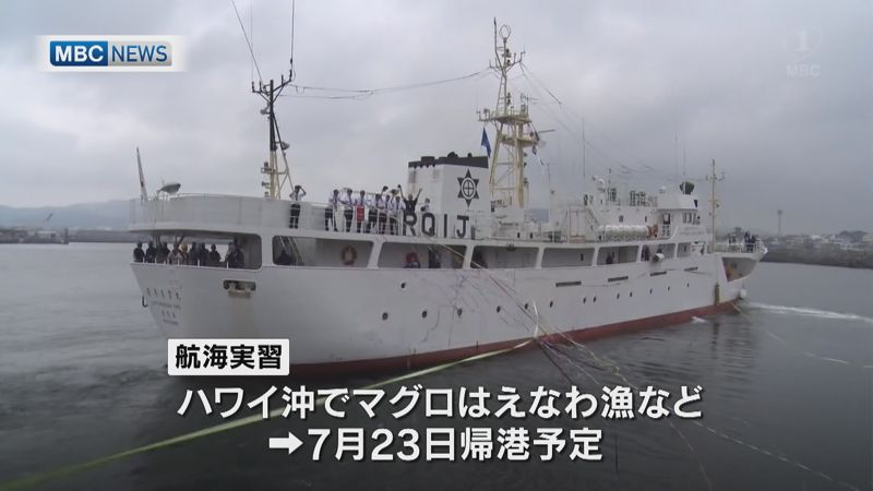 鹿児島水産高校「薩摩青雲丸」航海出港式