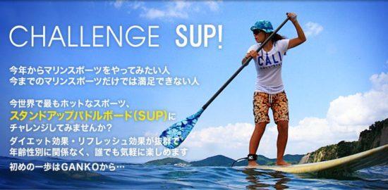 あくね日和「大川島でサップしようよ!」
