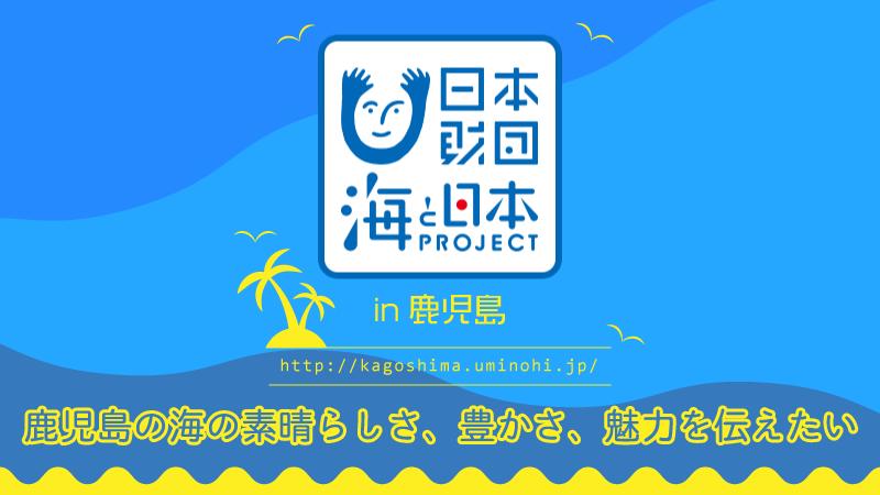 日本財団の「海と日本プロジェクトin鹿児島」2018年がスタートしました!