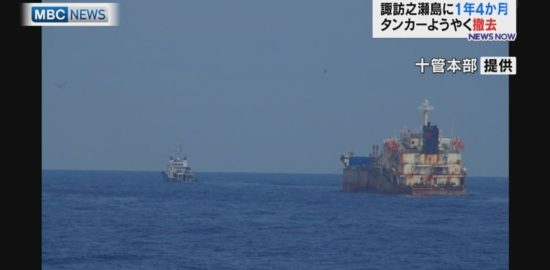 諏訪之瀬島に1年4か月…座礁タンカーようやく撤去