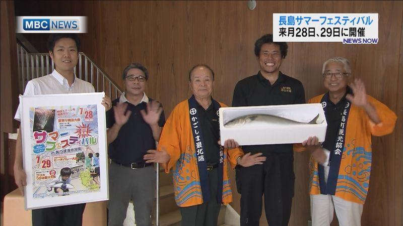 「長島サマーフェスティバル」7月28日・29日開催