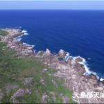 大島郡天城町与名間・ムシロ瀬をドローン映像で小旅行