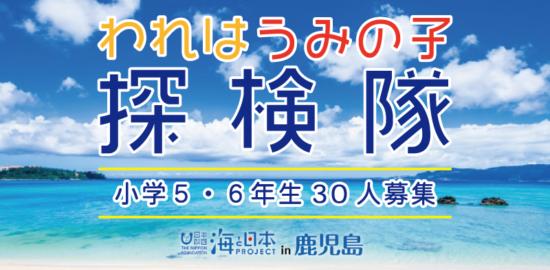 「われはうみの子探検隊in鹿児島」小学5・6年生30人募集!
