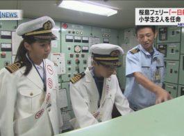 「桜島フェリー」小学生が一日船長体験!