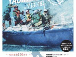 7月13日(金)~「鹿児島カップ2018火山めぐり外洋ヨットレース」開催!
