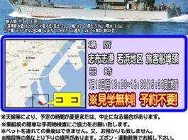海の日に「自衛隊の艦艇」を無料で見学できるイベントが開催されます!【志布志市】