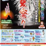 8月5日(日)「'18海・ふれ愛 in 西方夏祭り納涼大会」