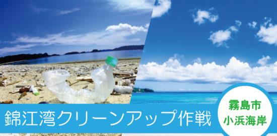 7月15日(日)「錦江湾クリーンアップ作戦in小浜海岸」
