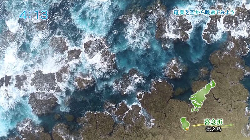 奄美群島を空から見てみよう