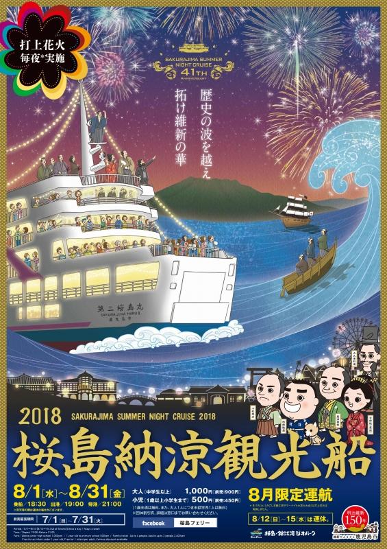 8月1日(水)~夏の風物詩「2018桜島納涼観光船」