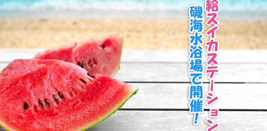「給スイカステーション」8月10日(金)磯海水浴場で開催!海のそなえキャンペーンプロジェクト