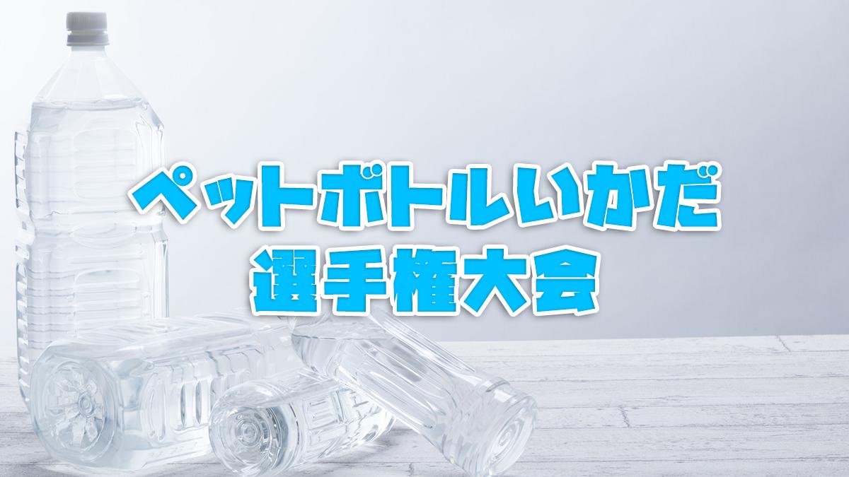 B&G錦江湾海洋クラブ「海辺と日本プロジェクト・水難プロジェクト・ペットボトルいかだ選手権大会」