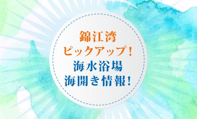 鹿児島県「海開き」情報!