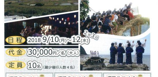 9月10日(月)~奄美大島発!アラセツ満喫ツアー