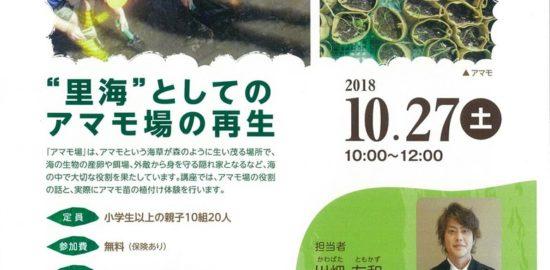 """10月27日(土)地域まるごと共育講座「""""里海""""としてのアマモ場の再生」"""