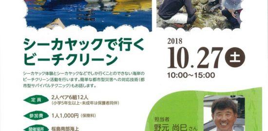 10月27日(土)地域まるごと共育講座「シーカヤックで行くビーチクリーン」