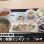 垂水市漁協の食堂「桜勘」リニューアルオープン
