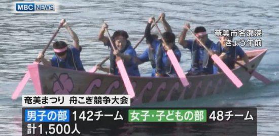 「奄美まつり」舟こぎ競争大会開催!