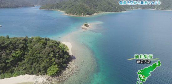 奄美群島を空から見てみよう!奄美大島~加計呂麻島