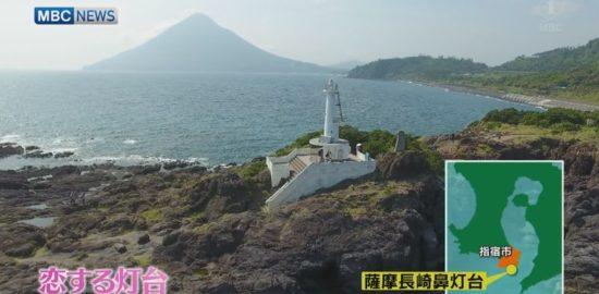 鹿児島県内初の「恋する灯台」♡指宿市に認定証