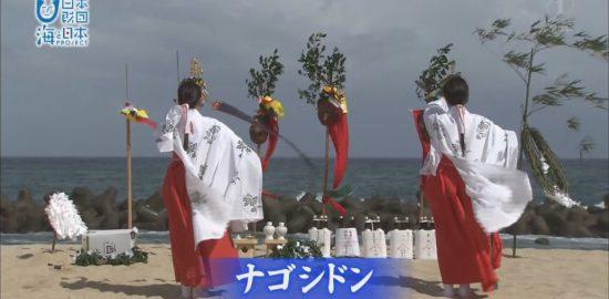 肝付町の海にまつわる伝統行事「ナゴシドン」